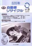 自動車リサイクル2011年3月