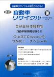 月刊自動車リサイクル10月