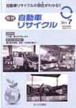 月刊自動車リサイクル