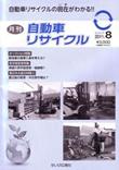 月刊自動車リサイクル8月号