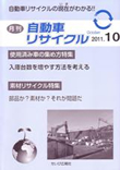 月刊自動車リサイクル10月号