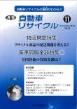 月刊自動車リサイクル11月号