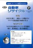 月刊自動車リサイクル12月号