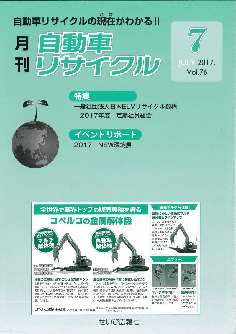 月刊自動車リサイクル2017年7月号(通巻76号) | 株式会社せいび広報社