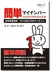 マイナンバー解説本