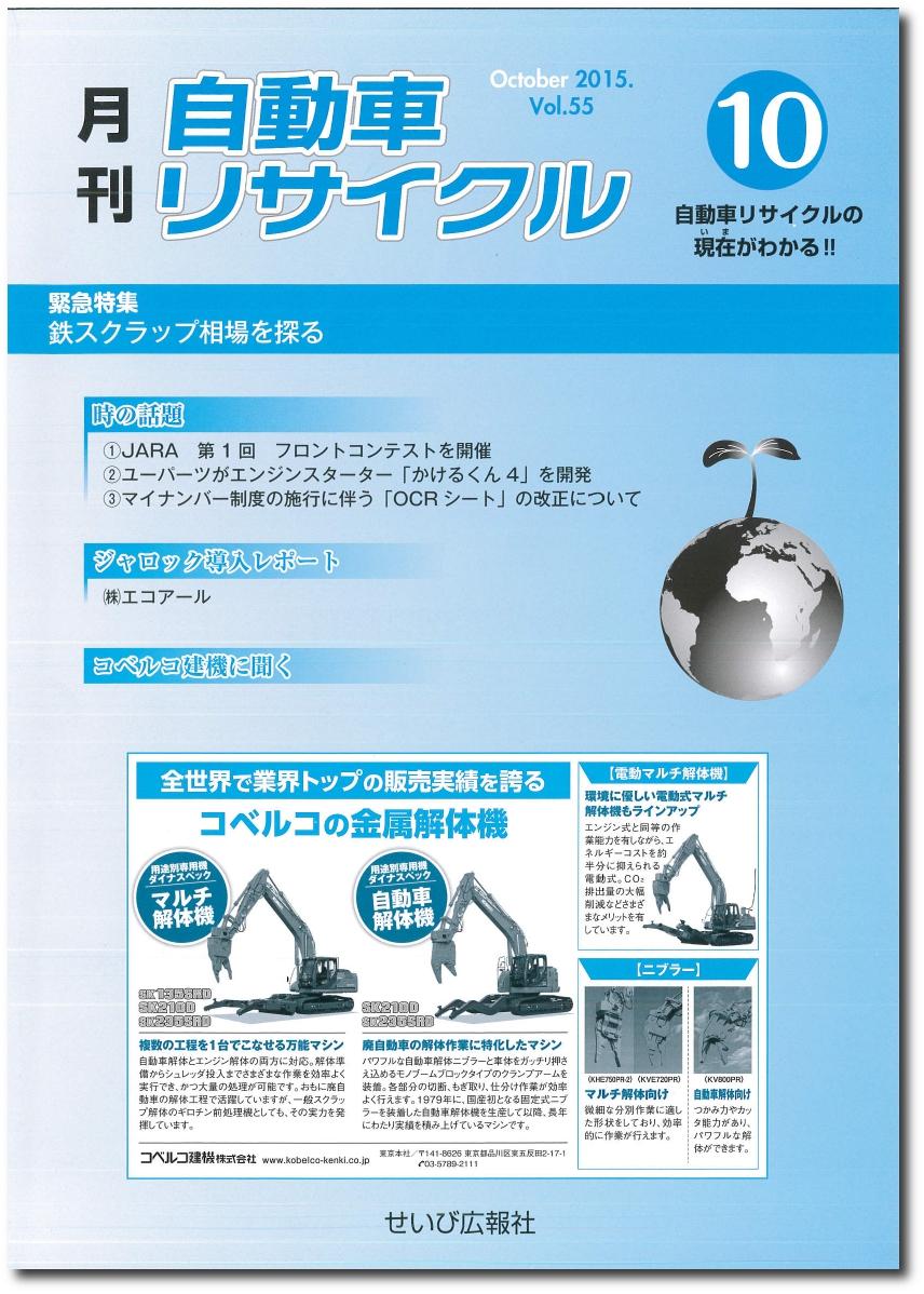 月刊自動車リサイクル2015年10月号