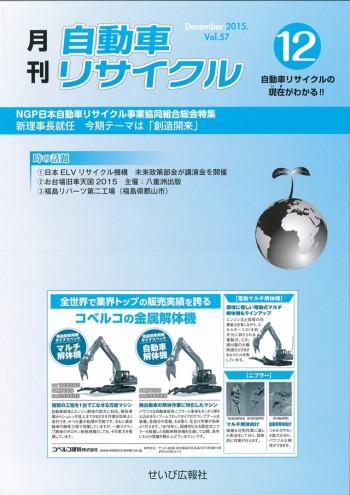 月刊自動車リサイクル2015年12月号