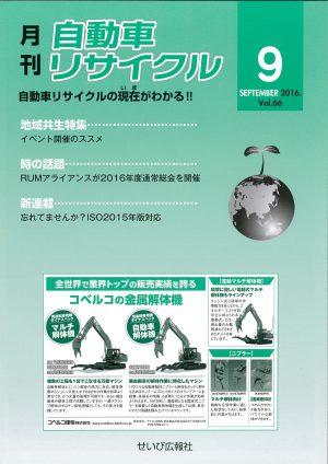 月刊自動車リサイクル9月号