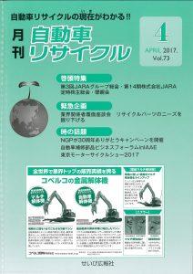 月刊自動車リサイクル2017年4月号
