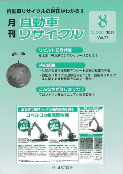 月刊自動車リサイクル2017年8月号