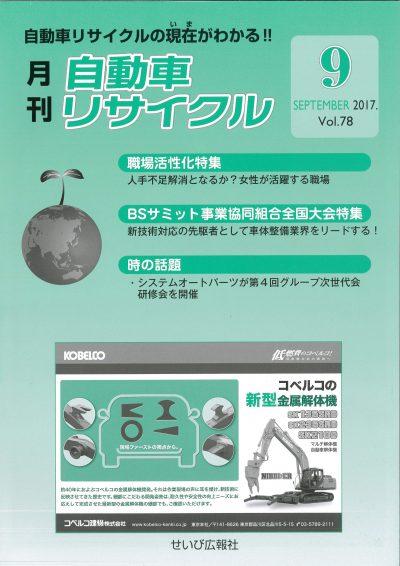 自動車リサイクル2017年9月号