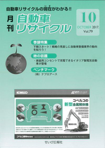 月刊自動車リサイクル2017年10月号
