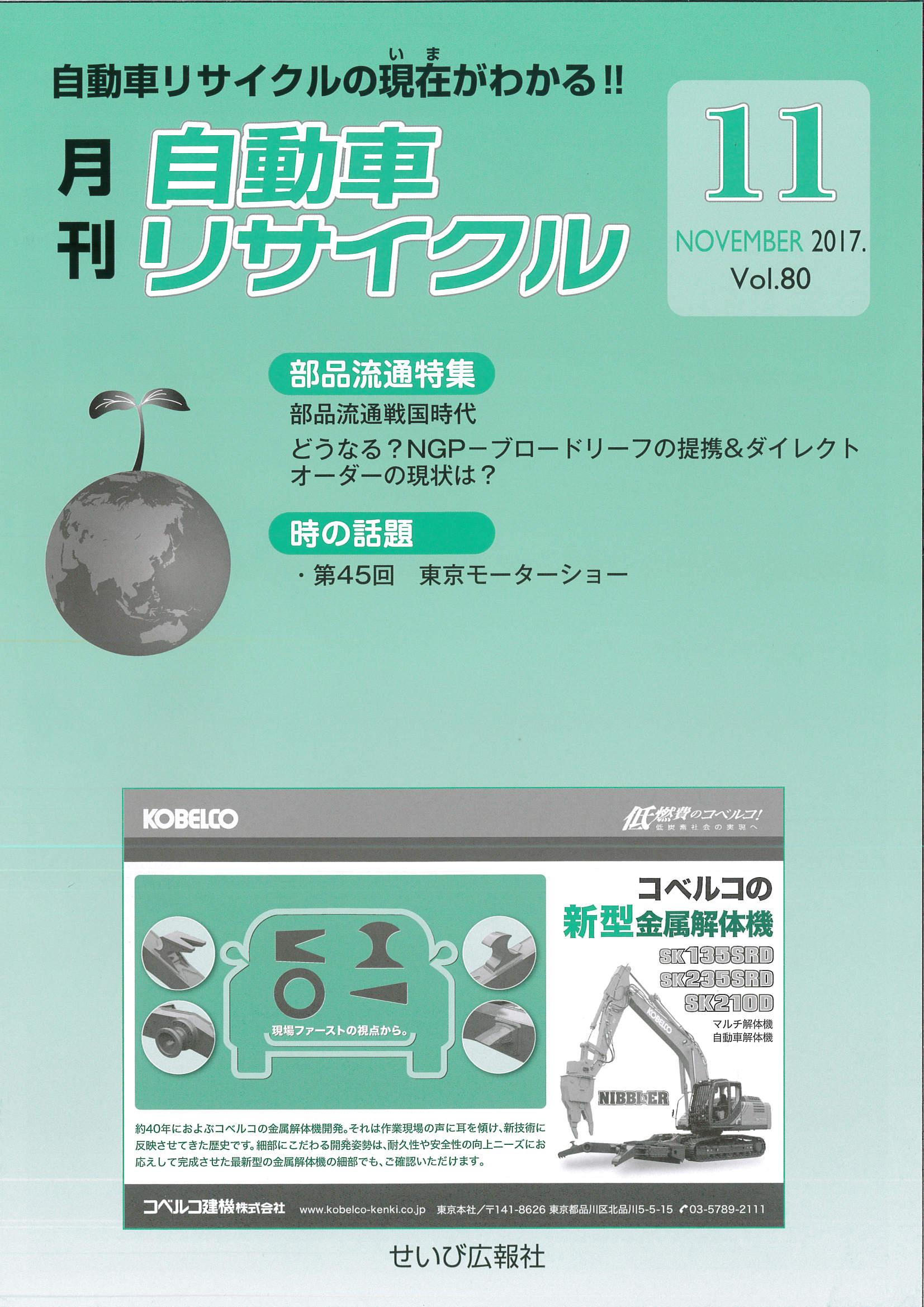 月刊自動車リサイクル2017年11月号