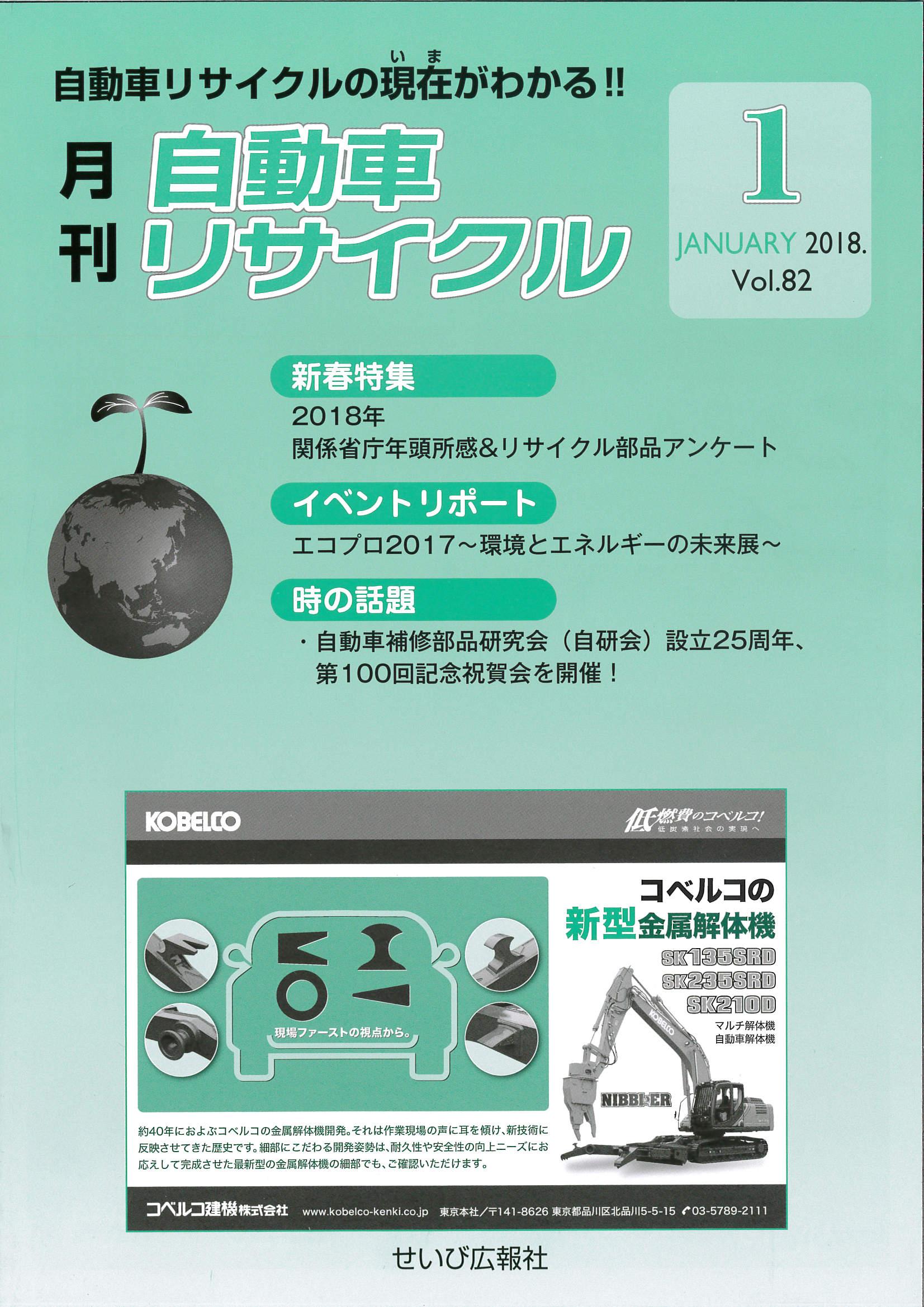 月刊自動車リサイクル2018年1月号