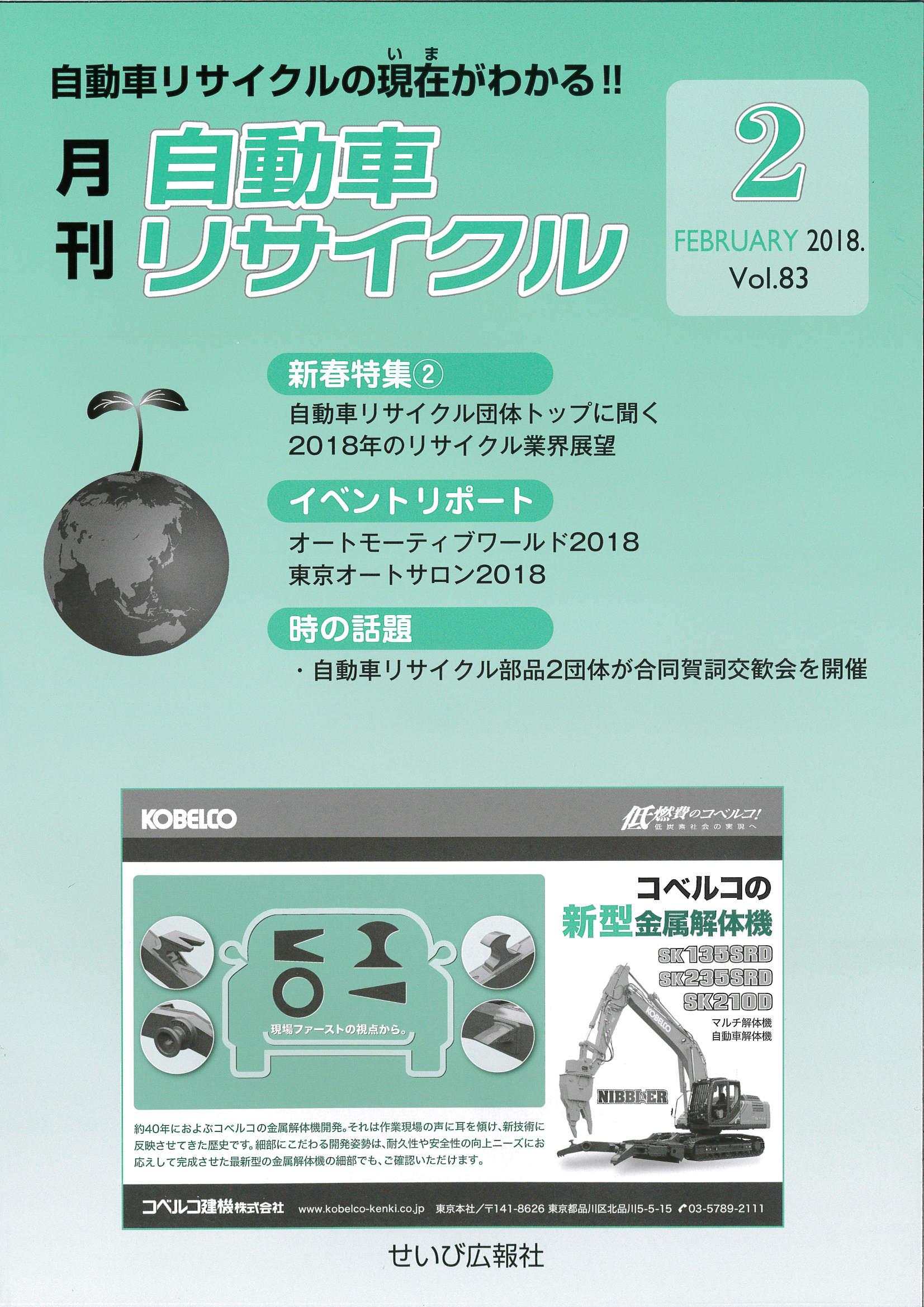 月刊自動車リサイクル2018年2月号