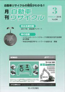 月刊自動車リサイクル2018年3月号