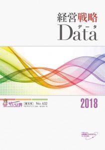 経営戦略データ2018