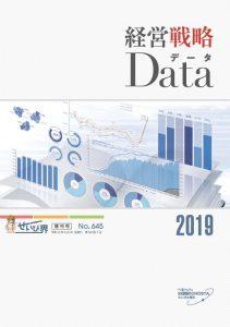 経営戦略データ2019