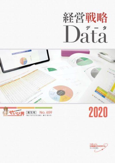 経営戦略データ2020