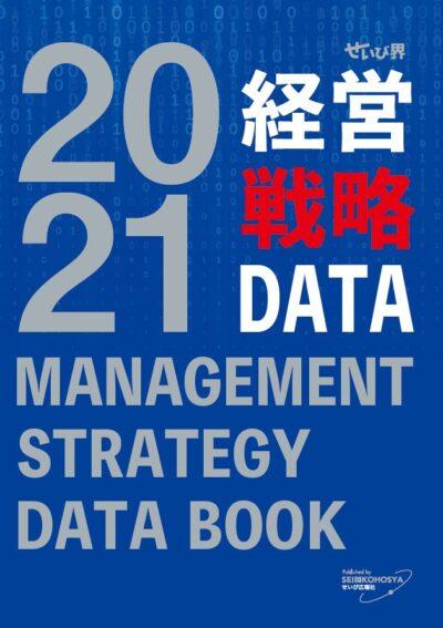 経営戦略データ2021